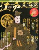 週刊ビジュアル江戸三百藩 2015年 12/29号 [雑誌]