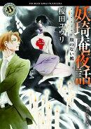 妖奇庵夜話 顔のない鵺(8)