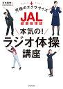 JAL健康管理部 本気の!ラジオ体操講座 [ 日本航空株式会社 ]