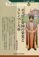 オスマン帝国の栄光とスレイマン大帝