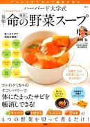 ハーバード大学式最強!命の野菜スープ