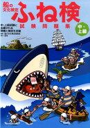 船の文化検定ふね検試験問題集(中・上級)