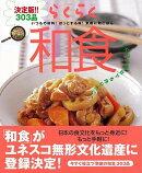 【バーゲン本】決定版!!303品らくらく和食