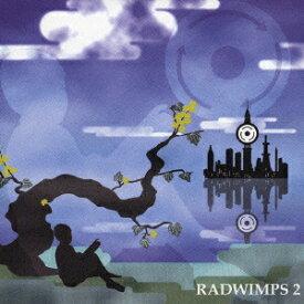 RADWIMPS 2~発展途上~ [ RADWIMPS ]
