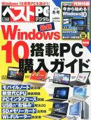 日経ベストPC+デジタル 2015秋冬号 2015年 12月号 [雑誌]
