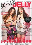 女っぽJELLY (ジェリー) 2015年 12月号 [雑誌]
