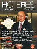 週刊 HOTERES (ホテレス) 2015年 12/25号 [雑誌]