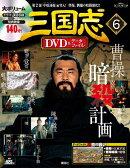 三国志DVD (ディーブイディー)&データファイル 2015年 12/24号 [雑誌]