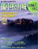 週刊 名城をゆく 2015年 12/8号 [雑誌]