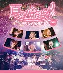 夏のパッション! 〜みんながいるし、仲間だもん!〜 in 日比谷野外音楽堂【Blu-ray】