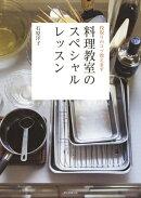 料理教室のスペシャルレッスン