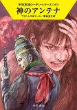 神のアンテナ (ハヤカワ文庫SF 宇宙英雄ローダン・シリーズ 545)