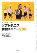 基本が身につくソフトテニス練習メニュー200