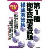 第1種衛生管理者試験模範解答集(2018年版)