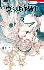 ヴァンパイア騎士 memories 5 (花とゆめコミックス) [ 樋野まつり ]