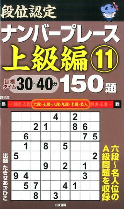段位認定ナンバープレース上級編150題(11)