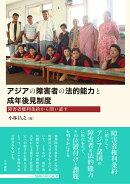 アジアの障害者の法的能力と成年後見制度