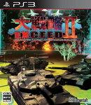 大戦略エクシード2 PS3版