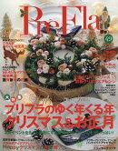 季刊 PreFla (プリ*フラ) 2016年 12月号 [雑誌]