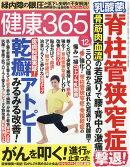 健康365 (ケンコウ サン ロク ゴ) 2016年 12月号 [雑誌]