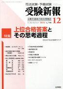 受験新報 2016年 12月号 [雑誌]