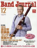 Band Journal (バンド ジャーナル) 2016年 12月号 [雑誌]