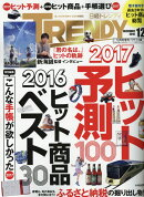 日経トレンディ臨時増刊 日経トレンディリサイズ版 2016年 12月号 [雑誌]