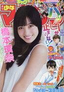 少年マガジン 2016年 12/14号 [雑誌]