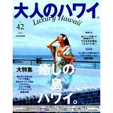 大人のハワイ(Vol.42) 大特集:新「癒しの島ハワイ」 (別冊家庭画報)