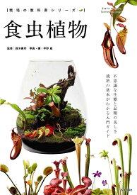 食虫植物 (栽培の教科書シリーズ) [ 鈴木 廣司 ]
