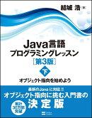 Java言語プログラミングレッスン(下)第3版
