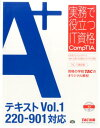 A+テキスト(vol.1) 220-901対応 (実務で役立つIT資格CompTIAシリーズ) [ TAC株式会社 ]