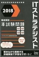 徹底解説ITストラテジスト本試験問題(2018)
