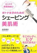 【バーゲン本】オトナ女子のためのシェービング美肌術