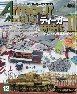Armour Modelling (アーマーモデリング) 2016年 12月号 [雑誌]