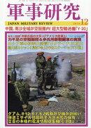 軍事研究 2016年 12月号 [雑誌]
