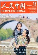 人民中国 2016年 12月号 [雑誌]