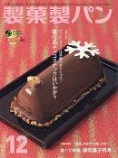 製菓製パン 2016年 12月号 [雑誌]