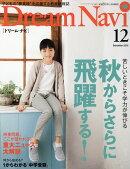Dream Navi (ドリームナビ) 2016年 12月号 [雑誌]