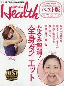 日経ヘルスベスト版「たるみ解消 全身ダイエット」 2016年 12月号 [雑誌]