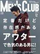 MEN'S CLUB (メンズクラブ) 2016年 12月号 [雑誌]