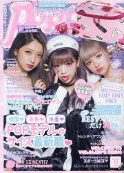 Popteen (ポップティーン) 2016年 12月号 [雑誌]