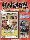 隔週刊 釣りバカ日誌映画DVDコレクション 2016年 12/6号 [雑誌]