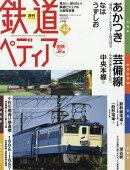 週刊 鉄道ペディア 2016年 12/27号 [雑誌]