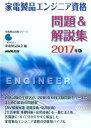 家電製品エンジニア資格問題&解説集(2017年版) (家電製品資格シリーズ) [ 家電製品協会 ]