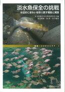 淡水魚保全の挑戦