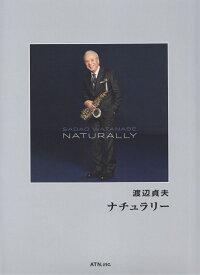 渡辺貞夫/ナチュラリー