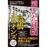 消えた球団高橋ユニオンズ1954~1956