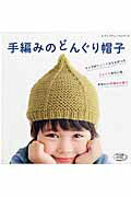 手編みのどんぐり帽子