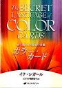 色に隠された秘密の言葉カラー・カード ([バラエティ]) [ イナ・シガール ]